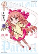 【全1-2セット】魔法少女パラケル(マイクロマガジン☆コミックス)