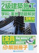 2級建築施工管理技士学科・実地問題解説 学科&実地過去問5年分を詳しく、わかりやすく解説! 平成29年度版