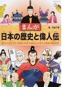 まんが日本の歴史と偉人伝 現代日本までの、激動の時代を動かした偉人と歴史の物語集 (ブティック・ムック)