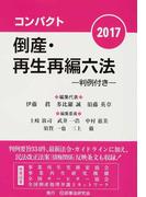 コンパクト倒産・再生再編六法 判例付き 2017
