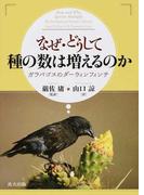 なぜ・どうして種の数は増えるのか ガラパゴスのダーウィンフィンチ