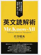 英文読解術 東大名誉教授と名作・モームの『物知り博士』で学ぶ