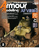 Armour Modelling (アーマーモデリング) 2017年 02月号 [雑誌]
