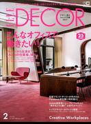 ELLE DECOR 2017年 02月号 [雑誌]