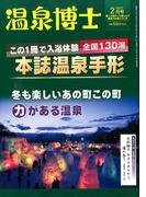 温泉博士 2017年 02月号 [雑誌]