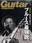 Guitar magazine (ギター・マガジン) 2017年 02月号 [雑誌]