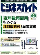 ビジネスガイド 2017年 02月号 [雑誌]