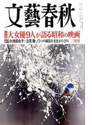 文藝春秋 2017年 02月号 [雑誌]