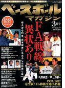 ベースボールマガジン 2017年 03月号 [雑誌]