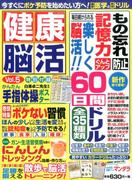健康脳活 2017年 03月号 [雑誌]