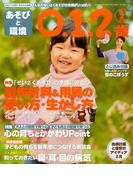 あそびと環境0・1・2歳 2017年 02月号 [雑誌]