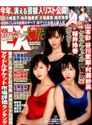 EX (イーエックス) 大衆 2017年 02月号 [雑誌]