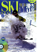 SKI GRAPHIC (スキーグラフィック) 2017年 02月号 [雑誌]