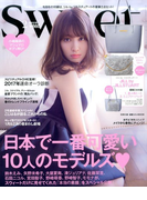 sweet (スウィート) 2017年 02月号 [雑誌]
