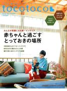 tocotoco (トコトコ) 2017年 02月号 [雑誌]