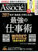 日経ビジネス Associe (アソシエ) 2017年 02月号 [雑誌]