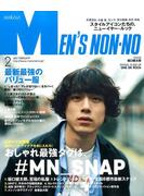 MEN'S NON・NO (メンズ ノンノ) 2017年 02月号 [雑誌]