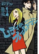 レディ&オールドマン(ヤングジャンプコミックス) 3巻セット(ヤングジャンプコミックス)