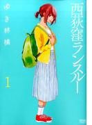 西荻窪ランスルー(ゼノンコミックス) 2巻セット