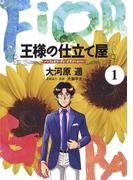 王様の仕立て屋 フィオリ・ディ・ジラソーレ 3巻セット(ヤングジャンプコミックス)