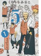 駅から5分(集英社文庫) 2巻セット(集英社文庫コミック版)