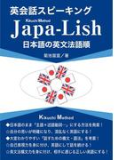 英会話スピーキング Japa-Lish/Kikuchi Method