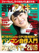 週刊アスキー No.1107 (2016年12月20日発行)(週刊アスキー)