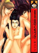 金瓶梅・奇伝 炎のくちづけ(ビーボーイコミックス)
