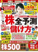 ダイヤモンドZAi 2017年2月号 [雑誌]