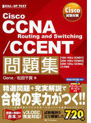 Cisco試験対策 Cisco CCNA Routing and Switching/CCENT問題集 [100-105J ICND1][200-105J ICND2][200-125J CCNA] v3.0対応(SKILL-UP TEXT)