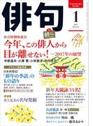 俳句 29年1月号(雑誌『俳句』)
