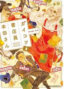 【期間限定価格】ガイコツ書店員 本田さん 2