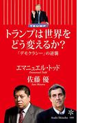 トランプは世界をどう変えるか? 「デモクラシー」の逆襲(朝日新書)