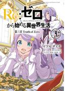 【期間限定価格】Re:ゼロから始める異世界生活 第三章 Truth of Zero 4