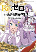 Re:ゼロから始める異世界生活 第三章 Truth of Zero 4(MFコミックス アライブシリーズ)