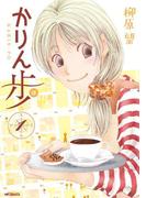 かりん歩 1(フラッパーシリーズ)