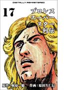 【期間限定価格】プロレススーパースター列伝【デジタルリマスター】 17(マンガの金字塔)