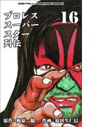 【期間限定価格】プロレススーパースター列伝【デジタルリマスター】 16(マンガの金字塔)