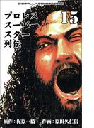 【期間限定価格】プロレススーパースター列伝【デジタルリマスター】 15(マンガの金字塔)