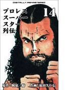 【期間限定価格】プロレススーパースター列伝【デジタルリマスター】 14(マンガの金字塔)