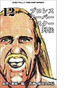 【期間限定価格】プロレススーパースター列伝【デジタルリマスター】 12(マンガの金字塔)