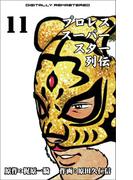 【期間限定価格】プロレススーパースター列伝【デジタルリマスター】 11(マンガの金字塔)