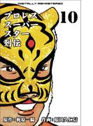 【期間限定価格】プロレススーパースター列伝【デジタルリマスター】 10(マンガの金字塔)