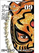 【期間限定価格】プロレススーパースター列伝【デジタルリマスター】 9(マンガの金字塔)