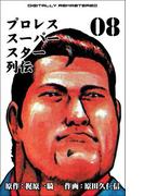 【期間限定価格】プロレススーパースター列伝【デジタルリマスター】 8(マンガの金字塔)