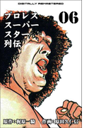 【期間限定価格】プロレススーパースター列伝【デジタルリマスター】 6(マンガの金字塔)