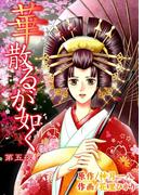 【期間限定価格】華散るが如く 5 浄閑寺(ラブ・ペイン・コミックス)