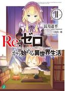 Re:ゼロから始める異世界生活 11(MF文庫J)