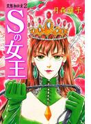 【期間限定価格】変態相談室 2 Sの女王(マンガの金字塔)