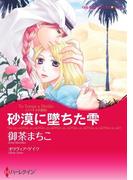 双子の入れ替わりセット vol.2(ハーレクインコミックス)